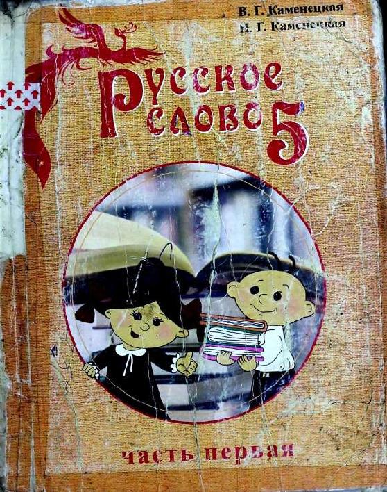 Русское слово 1 часть