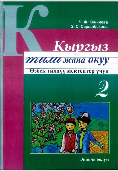 Кыргыз тили жана окуу 2-бөлүм