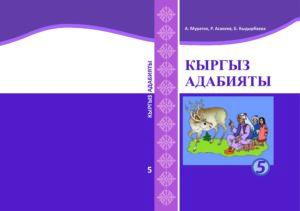 Кыргыз адабияты. 5-класс