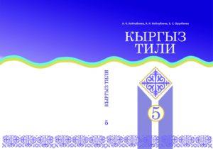 Кыргыз тили. 5-класс