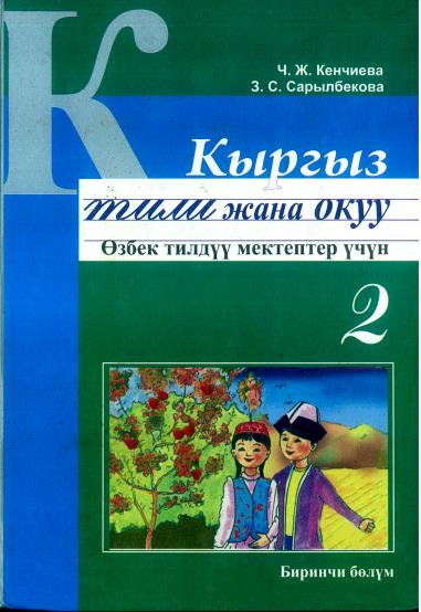 Кыргыз тили жана окуу 1-бөлүм
