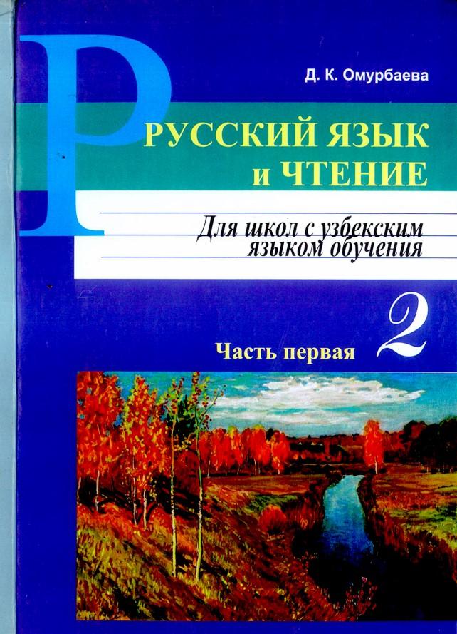 Русский язык и чтение часть 1