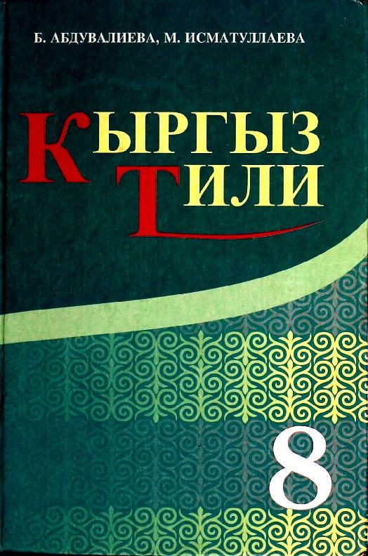 Кыргыз тили