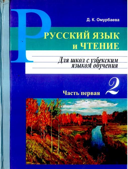 Русский язык и чтение. 2-бөлүм